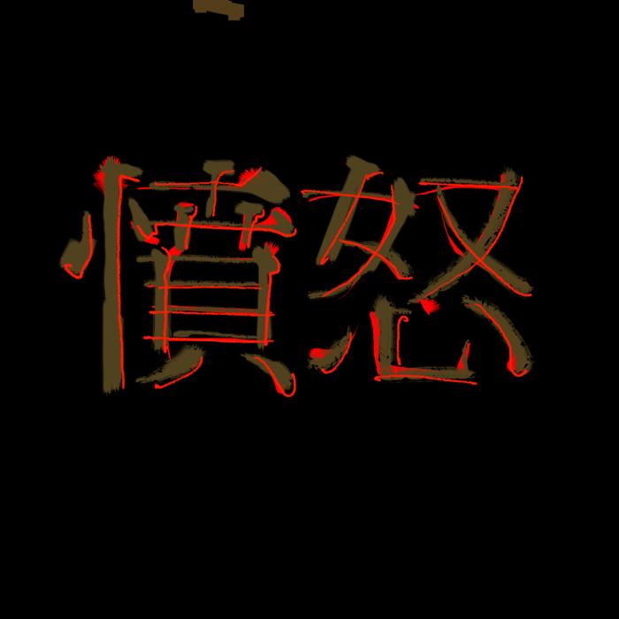 Wut 8